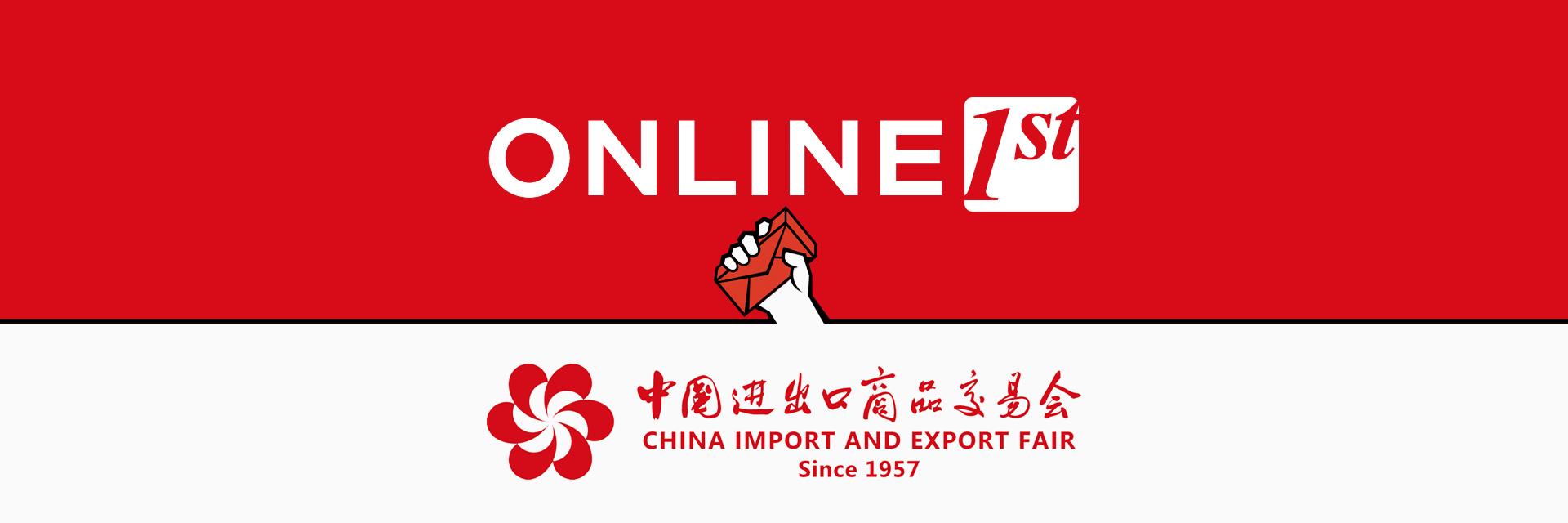 第127届网上广交会 Online Canton Fair
